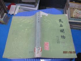 天工开物  广东人民   品如图 9-4号柜