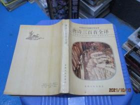 唐诗三百首全译 贵州人民  品如图   10-5号柜