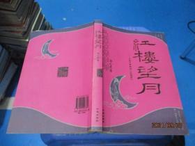 红楼望月 从秦可卿解读 红楼梦   9-1号柜