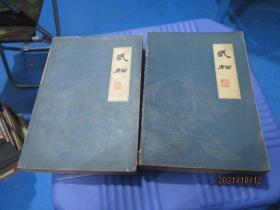 武松(上下)扬州评话水浒   品如图  10-3号柜