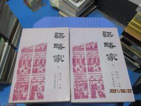 谋略家(上下)广西人民  6-8号柜