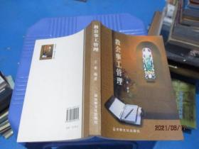 教会事工管理  王俊  著  2-6号柜