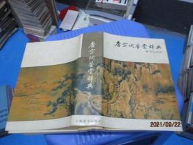 唐宋词鉴赏辞典    唐·五代·北宋   上海辞书出版社