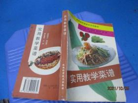 实用教学菜谱  9-6号柜
