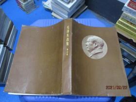 毛泽东选集 第五卷 大32开    6-8号柜
