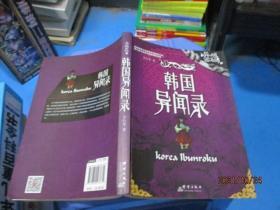 异域密码之印度异闻录、韩国异闻录  2本合售  11-1号柜