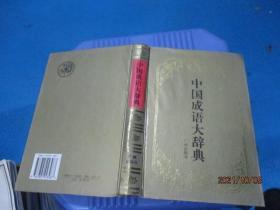 中国成语大辞典  胡以文  主编   精装 9-6号柜