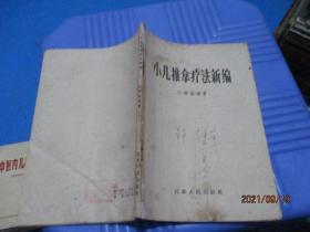 小儿推拿疗法新编 (江静波著)1959年5印  品如图  8-7号柜