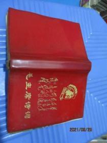 毛主席诗词注释  64开 封面毛主席头像 扉页多毛主席彩像  缺林 彪   品如图  8-5号柜