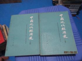 中国近代经济史(上下)   正版现货  3-3号柜
