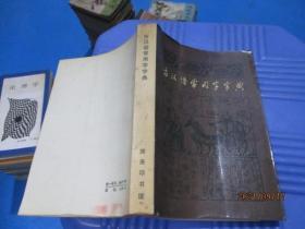 古汉语常用字字典  8-5号柜