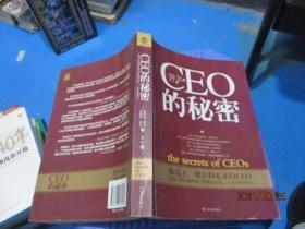 CEO的秘密   11-1号柜