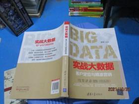 实战大数据:客户定位与精准营销   11-1号柜