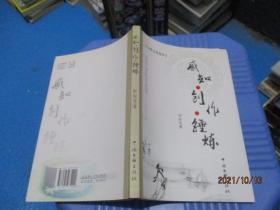 诗联文论集本:感知 创作 锤炼  罗庆芳   10-5号柜