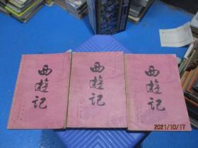 西游记(上中下)长江文艺  品如图  10-5号柜