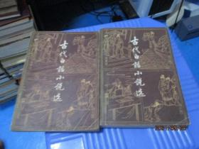 古代白话小说选(上下)   9-5号柜
