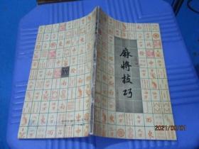 麻将技巧  上海文化   4-6号柜