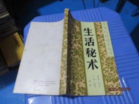 生活秘术 中国民间秘术丛书    9-4号柜