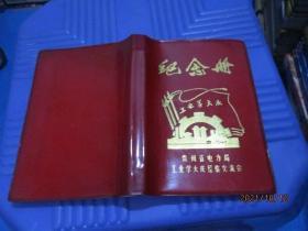 笔记本:纪念册  工业学大庆  写过  品如图  5-1号柜