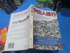 中国人德行:Chinese Characteristics   品如图  11-1号柜