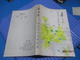春之歌 贵州四十年歌词集   10-5号柜
