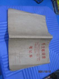 笔记本:毛主席语录笔记本  开始缺页 其余没有写过  品自定  5-1号柜