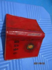 最高指示 封面毛主席军装头像  128开  多张林彪题词完整  2-1号柜