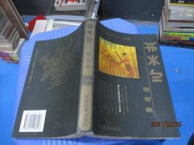 彝文文献经典系列农事篇《估哲数》 彝汉文字对照  正版现货  9-4号柜