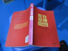 欺诈原理:人类普遍存在的欺诈行为解读  重庆出版社   8-1号柜