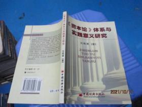 《资本论》体系与实践意义研究  刘炳瑛  著+马克思资本论(选读本)  2本合售    10-4号柜