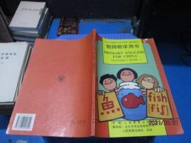九年义务教育小学英语第三册(实验本)教师教学用书  16开 2-2号柜