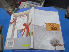 文学家的星空——当代中国作家地图  9-4号柜