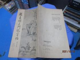 赵孟頫三门记字帖(选字本)1964一版一印   品如图  10-2号柜