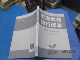 家庭教育知行读本:小学1-3年级分册  10-5号柜