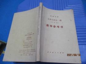 高级中学 立体几何(试用)全一册(甲种本)教学参考书   8-7号柜