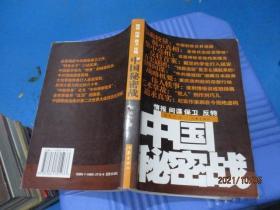 中国秘密战:情报 间谍 保卫 反特   郝在今   品如图  9-7号柜