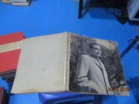纪念周恩来总理(画册)1978年一版一印  品如图  12开  9-2号柜