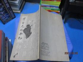 黄自元楷书帖   品如图  11-1号柜