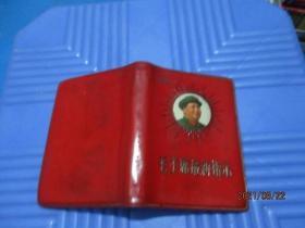 毛主席最新指示 封面毛主席军装头像  128开  2张林彪题词完整   2-1号柜