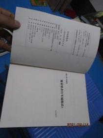 平凡的圣人:杨顺清的两次长征  正版现货  8-1号柜