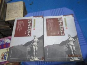 约翰·克利斯朵夫  (第三、四卷):傅译名著系列  2本合售  10-4号柜
