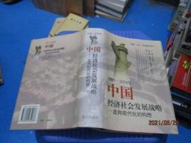 1996-2050年中国经济社会发展战略:走向现代化的构想  精装  3-8号柜