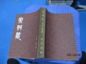 宋刑统 中华书局  竖版  正版现货  自然旧  5-7号柜