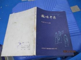 趣味中医  科学技术文献   9-5号柜