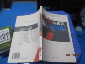 当代西方经济学经典译丛 组织的极限 [美]阿罗  著;万谦  译  5-1号柜