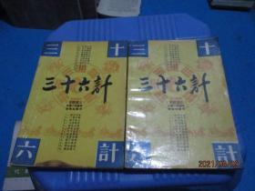 三十六计(上下)湖南出版社   2-3号柜