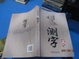 中国神秘文化:占梦文化、八卦文化、相术文化、测字文化   4本合售  品如图   8-2号柜