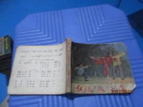 连环画:红色娘子军  上海人民   缺后壳  品自定  4-2号柜