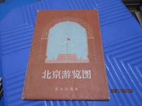 北京游览图  北京出版社 1958一版一印   品如图  5-4号柜