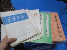 辽宁中医杂志1978/3.4期 、1979/1-5期、1981/1-12期 缺7.9期  17本合售  9-1号柜